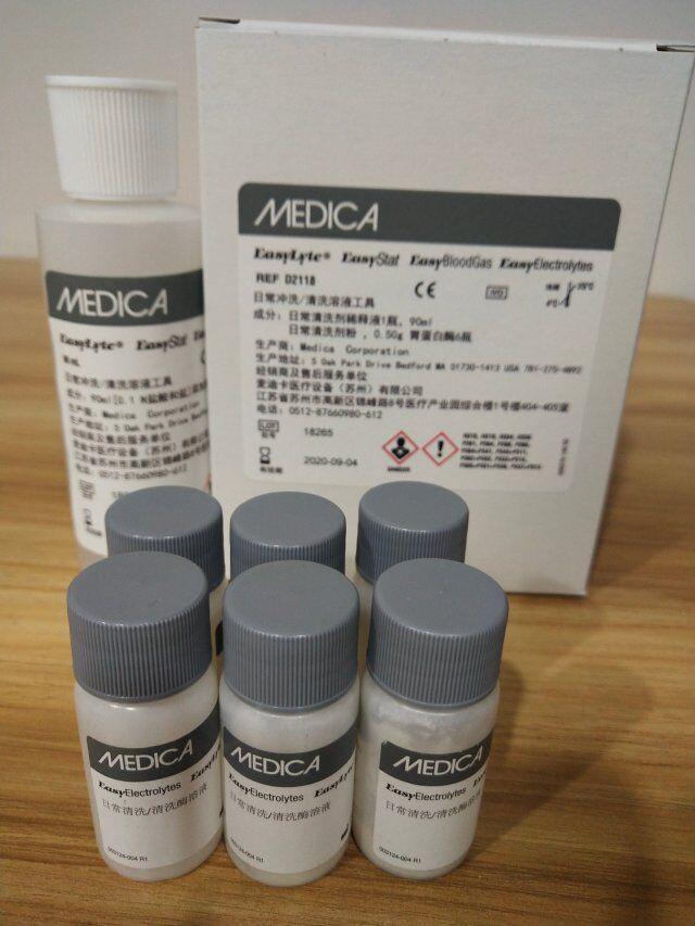 <b>美国麦迪卡电解质试剂包 清洗液 耗材</b>